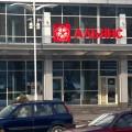 Альянс банк за 9 месяцев получил чистый убыток в 1,47 млрд