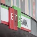 БТА Банк не выдает автокредиты