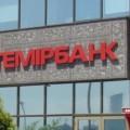 Собственный капитал Teмiрбанка вырос на 4,8%