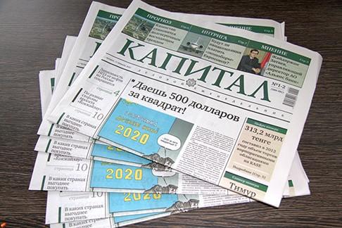 Деловой еженедельник КАПИТАЛ выйдет 1 февраля