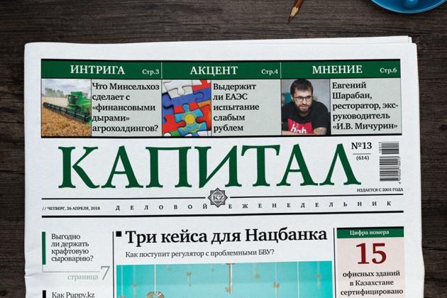 Популярные новости недели: Что читали наKapital.kz