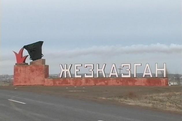 В развитие Жезказгана направят до 446 млрд.
