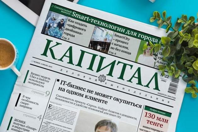 Рейтинг популярных статей за неделю на Kapital.kz