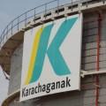 Ожидается расширение добычи поКарачаганакскому проекту