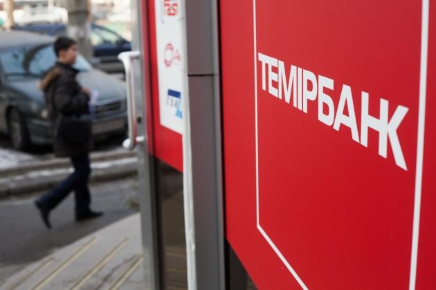 Краткосрочный рейтинг Темiрбанка понижен