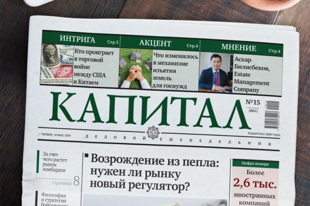 Пять самых читаемых новостей на Kapital.kz за неделю