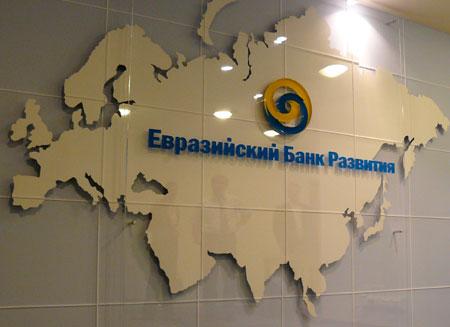 ЕБР выделит Кыргызстану $20 млн.
