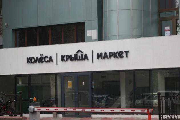 В РК закрываются газеты «Крыша» и «Колеса»