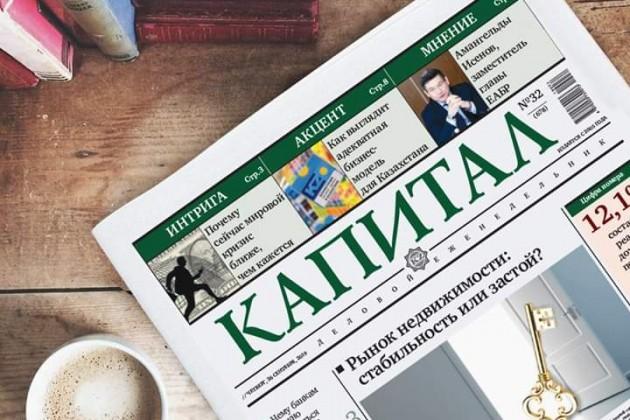 Самые читаемые новости недели на Kapital.kz