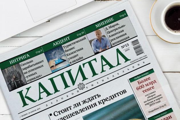 Какие новости на Kapital.kz были самыми популярными