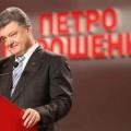Украинцы стали меньше доверять Петру Порошенко