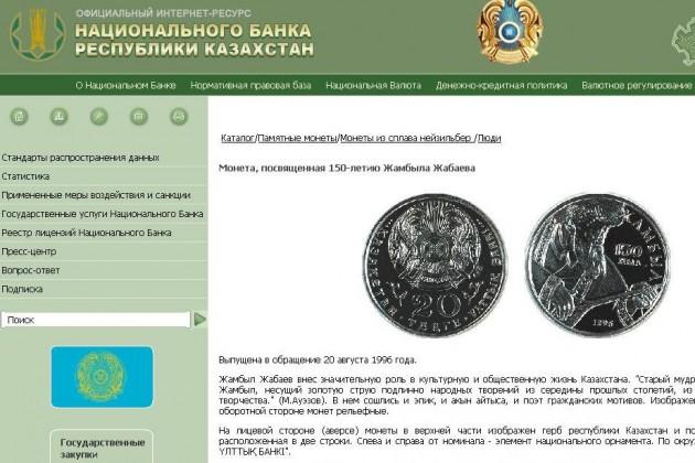 Нацбанк продает монеты через интернет-магазин