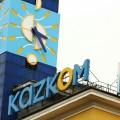 В декабре Казком выплатит дивиденды за 2013 год