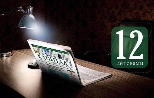 Газета «Капитал.kz» празднует 12-летие