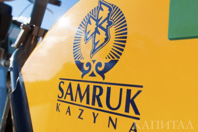 Самрук-Қазына начнет работать по новым корпоративным процессам