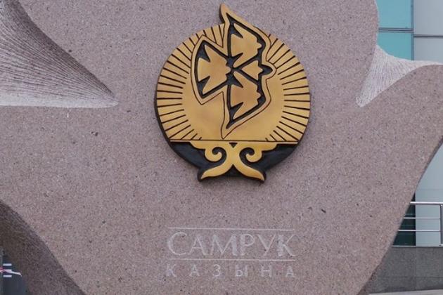 Fitch подтвердило рейтинг ФНБ Самрук-Казына на уровне BBB+