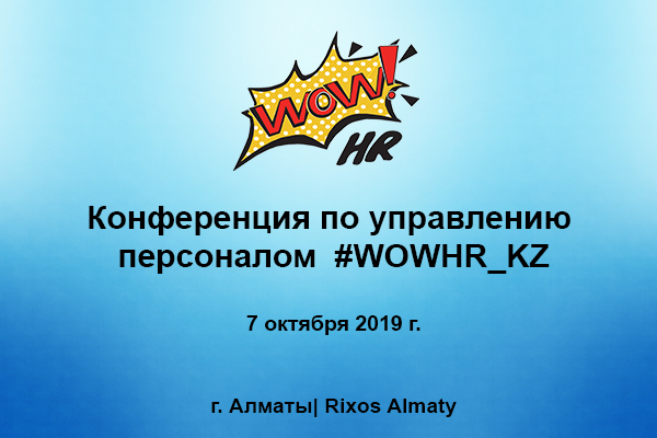 Международная конференция и бизнес-премия WOW!HR Kazakhstan