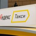 Долю вкомпании Яндекс. Такси могут продать