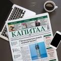 ТОП-5самых читаемых статей наKapital.kz