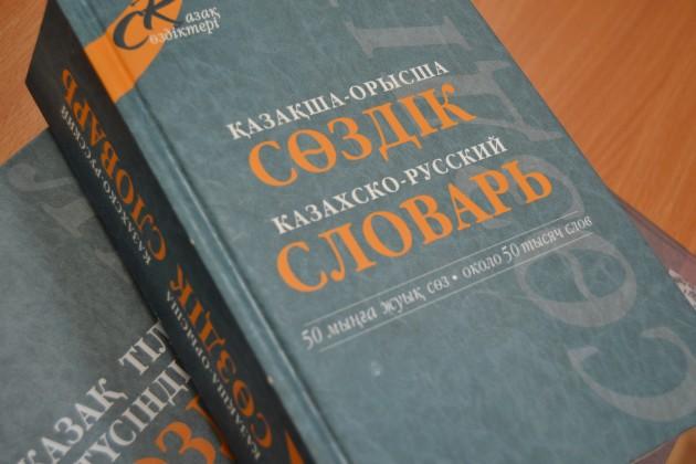 Деньги на казахском языке