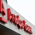 ДБ Альфа-Банк за год увеличил прибыль на 35,7%