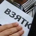 Назван средний размер взятки в России