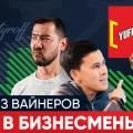Начем зарабатывают казахстанские вайнеры запределами Instagram