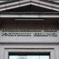 В Беларуси ввели 30-процентную комиссию при покупке валюты