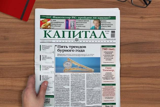 Самые интересные новости занеделю наKapital.kz