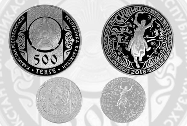 Монеты «Сүйінші» выпустил Нацбанк
