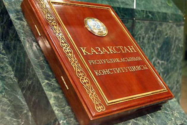Какие изменения вКонституцию предложили казахстанцы?