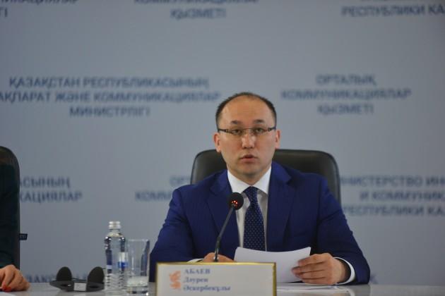Даурен Абаев: Постановление непро «блокировки интернета исоцсетей»
