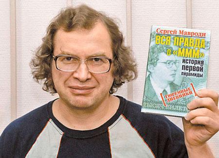 Пенсионный МММ появился в России