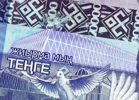 Выпуск банкноты в 20 тыс. тенге не связан с девальвацией