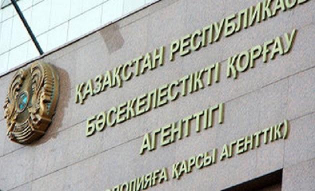 Назначения в агентстве РК по защите прав потребителей