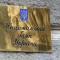 Руководителей Нацбанка Украины подозревают врастрате