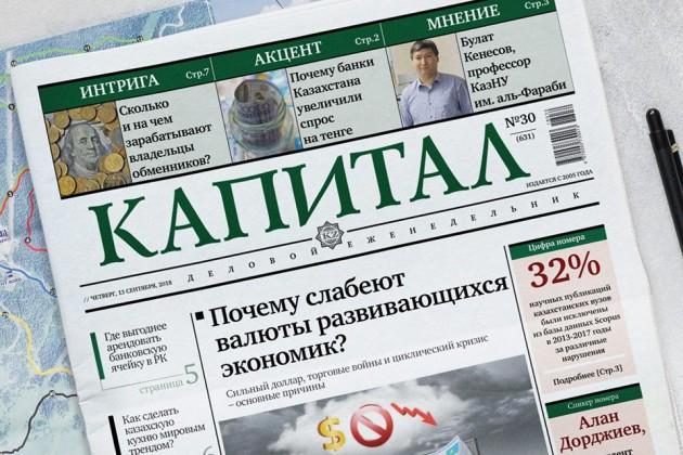 Итоги недели: назначения, курс тенге, новые задачи Асета Исекешева иБахыта Султанова