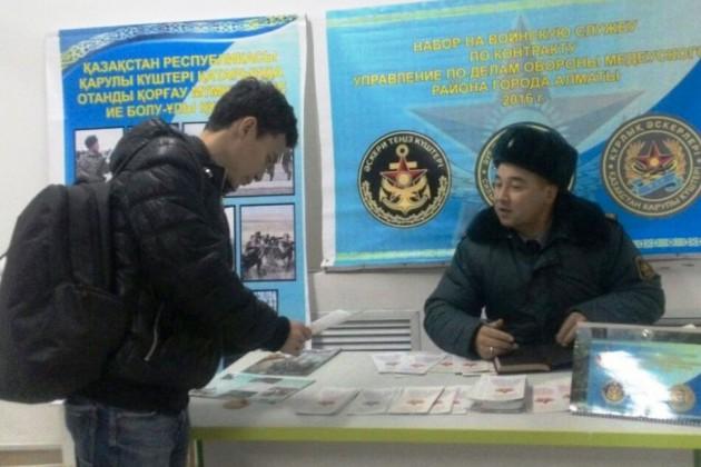 В Алматы начался набор на воинскую службу по контракту