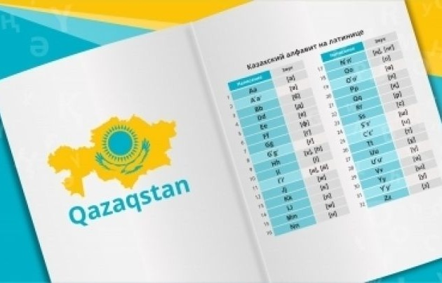 Казахский язык будут преподавать в60странах мира