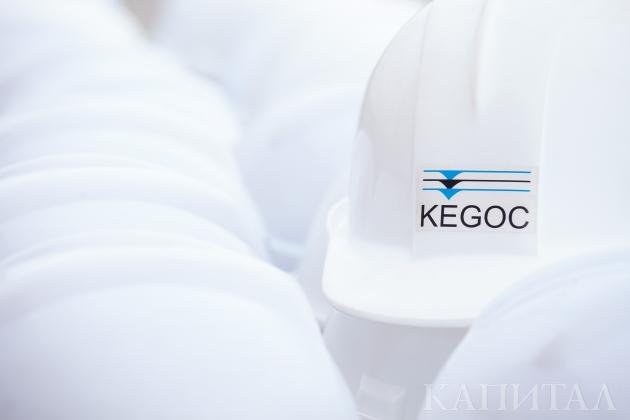 Дивиденд по акциям KEGOC может составить 42,6 тенге