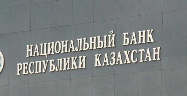 Банки не нуждаются в средствах Нацфонда
