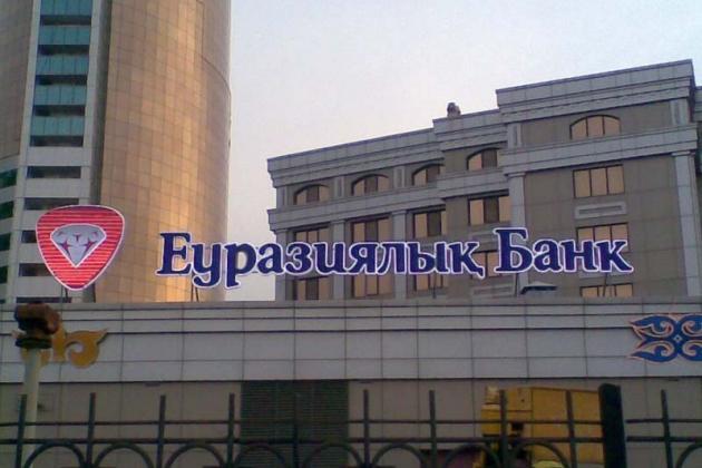 Бывшего сотрудника Евразийского банка осудили за хищение 6 млн тенге
