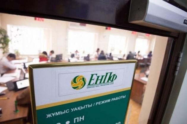 ВНацбанке прокомментировали заявление Альберта Рау осредствах ЕНПФ