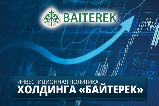 Инвестиционная политика холдинга «Байтерек»: цели, задачи, развитие