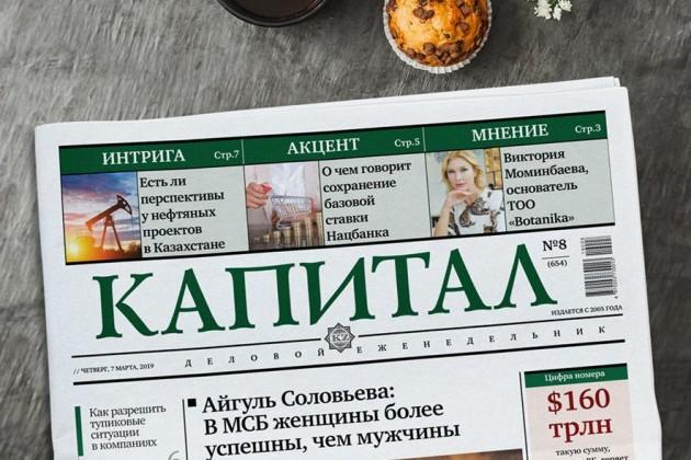 Пять наиболее популярных статей на Kapital.kz за неделю