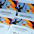 В Армении проголосовали за отказ от президентской республики