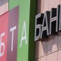 Сокращение долга БТА утверждено в финсуде Алматы