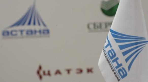 НПФ «Астана» показал лучший результат за 3 года