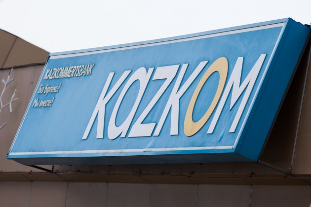 Сделка по выкупу акций Казкома будет облагаться налогом