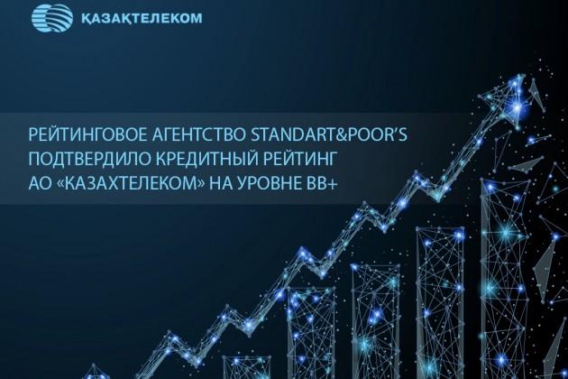 S&P подтвердило рейтинг Казахтелекома науровне BB+